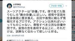 野邉大地さん死去、スーツアクターへの誤解を危惧する声。小手伸也「尊敬すべき立派な俳優です」