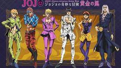 『ジョジョ』第5部「黄金の風」がアニメ化決定 10月から放送