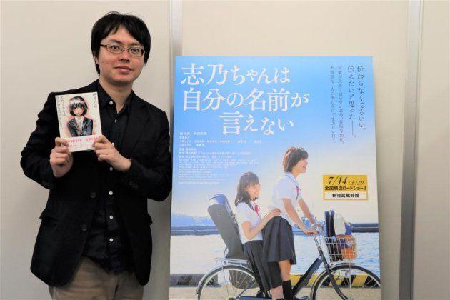 「またひとつ自分の青春が報われた」。映画『志乃ちゃんは自分の名前が言えない』原作者押見修造インタビュー