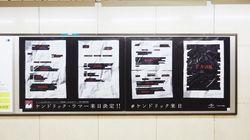 「本日◼︎◼︎学園に伝達する事項ペーパー」国会議事堂前駅に黒塗り文書の広告。その狙いは?