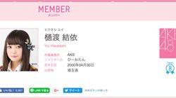 AKB48・樋渡結依、学業専念のため活動休止