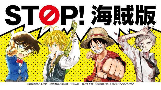 出版社横断で「STOP!海賊版」キャンペーンを開始 「海賊版サイト見ないで」まずは読者へ周知を