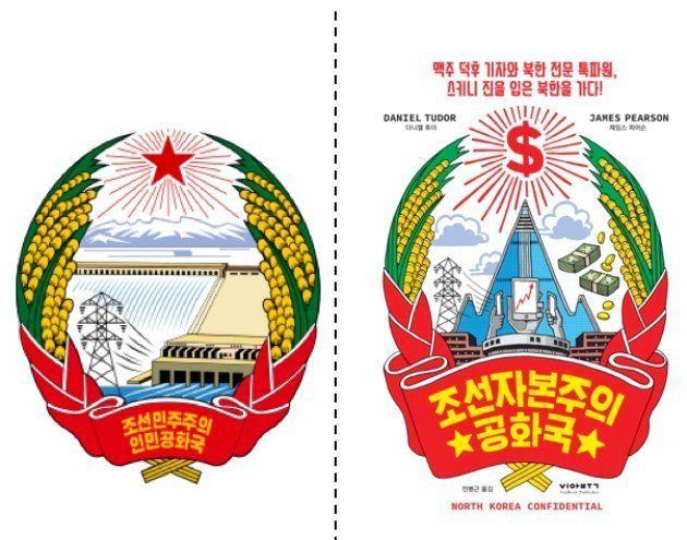 北朝鮮の国章(左)と『『朝鮮資本主義共和国 ビールオタクの記者と北朝鮮専門特派員がスキニージーンズで北朝鮮に行く』の表紙。