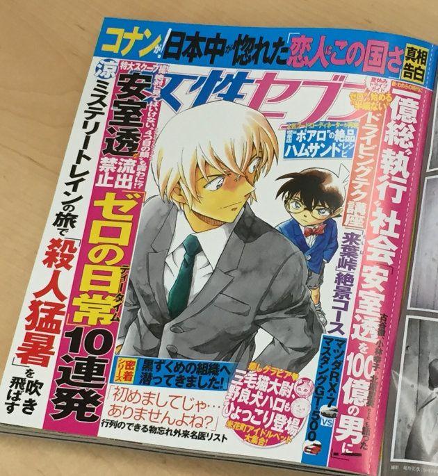 週刊誌『女性セブン』8月9日発売号より