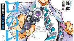 『コナン』安室透スピンオフ漫画『ゼロの日常』第1巻重版決定