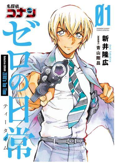 重版が決まった『名探偵コナン ゼロの日常』コミックス第1巻の書影