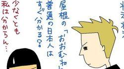 日本人より詳しい!?どんどん詳しくなるドイツ人旦那の日本の知識。~夫はゲルマン人(33)