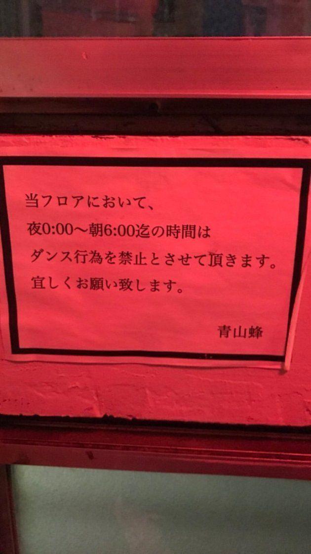 壁に「0時から6時までフロアでのダンス禁止」なんて張り紙も。踊ることの何がいけないのだろうか。