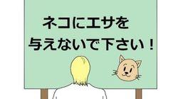 看板・ショック-『スコットランド人夫の日本不思議発見記』(23)