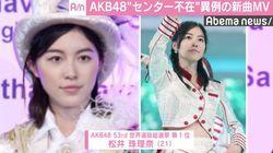 """松井珠理奈はCG出演、AKB48新曲MVが異例の""""未完成""""公開"""