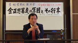 講演会「金正恩暴走の原因と行く末を考える」 北朝鮮難民救援基金