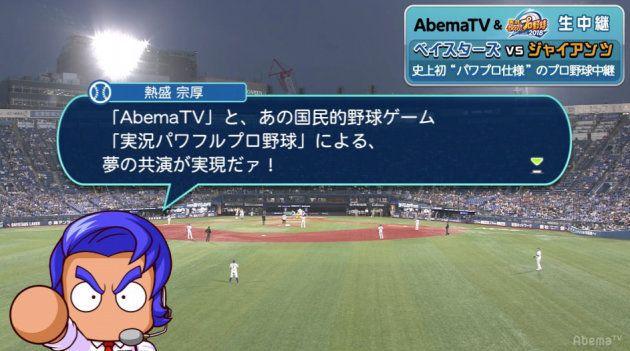 パワプロ中継に視聴者大歓喜!試合開始直後からコメント殺到「すげぇ」「完全にパワプロ」
