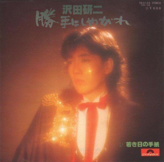 沢田研二さんのシングル「勝手にしやがれ」(1977年発売)