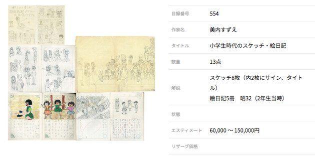 「美内すずえ」の「小学生時代のスケッチ・絵日記」として出品された品物(オークションの出品目録より)