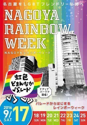 地方都市を虹色に!NAGOYAレインボーウィーク