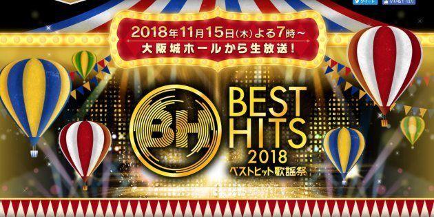 読売テレビ「ベストヒット歌謡祭2018」公式サイトより