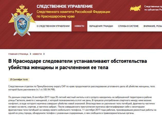 夫婦を逮捕したことを発表したロシア連邦捜査委員会の資料