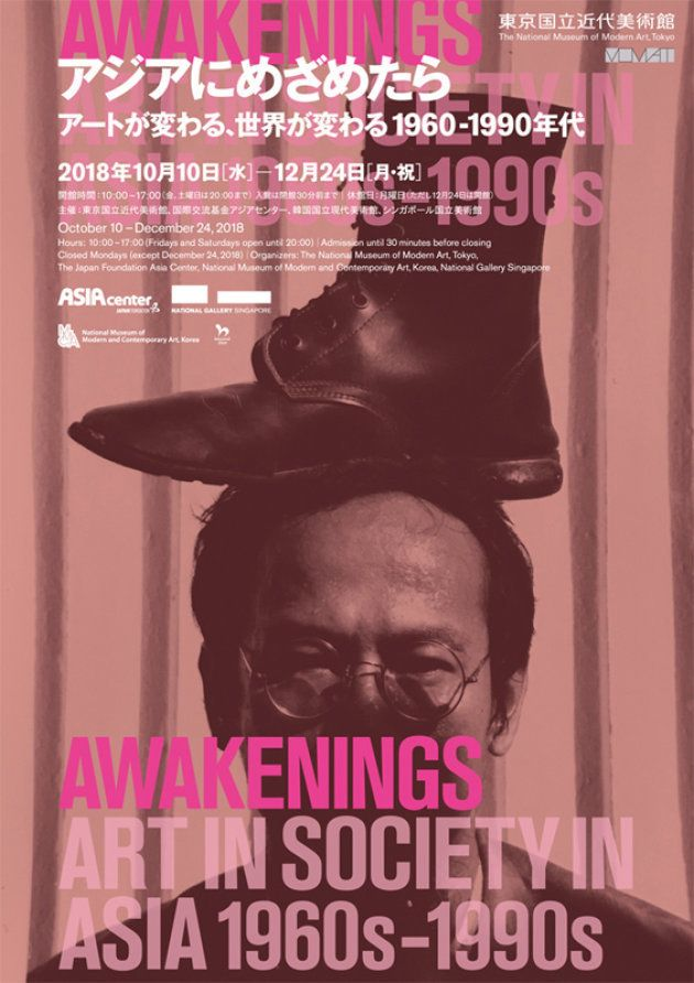 Awakenings: Art in Society in Asia