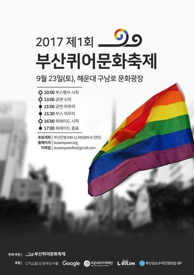 釜山クィア・カルチャー・フェスティバルのポスター。後援にはGoogleの文字も。