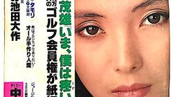 王道・週刊誌、最後発でありながら早逝の末っ子『週刊宝石』【創刊号ブログ#4】