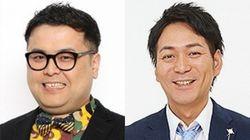 とろサーモン久保田&スーマラ武智、上沼恵美子へ謝罪 インスタライブが発端に