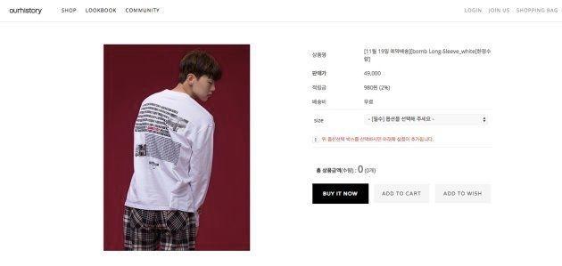 BTSのメンバーが着用していたとして問題になった「原爆Tシャツ」。
