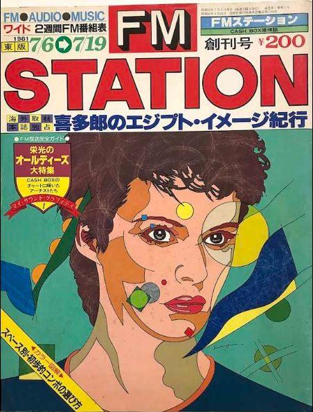 昭和四十年男の必需品、最後発FM誌『FMステーション』開局【創刊号ブログ#7