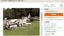 三式戦闘機「飛燕」がヤフオクで1500万円