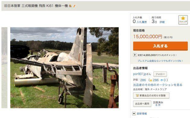 ヤフオクに出品された「旧日本陸軍 三式戦闘機 飛燕 Ki61