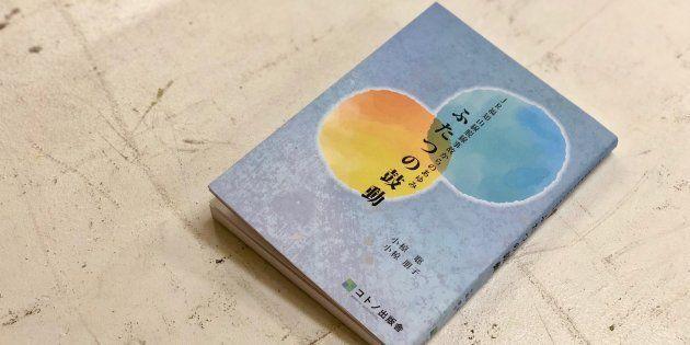 『JR福知山線脱線事故からのあゆみ〜ふたつの鼓動』
