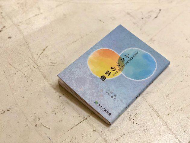 小椋聡・小椋朋子著『JR福知山線脱線事故からのあゆみ〜ふたつの鼓動』