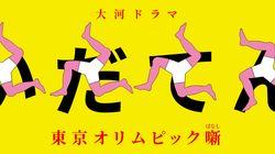 『いだてん』歌舞伎の隈取風の演出が生まれたわけ