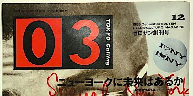 「03」創刊号の表紙イメージ