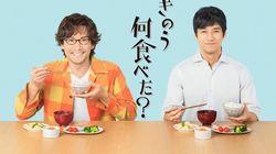 『きのう何食べた?』実写化 西島秀俊「元々、原作の大ファンだった」