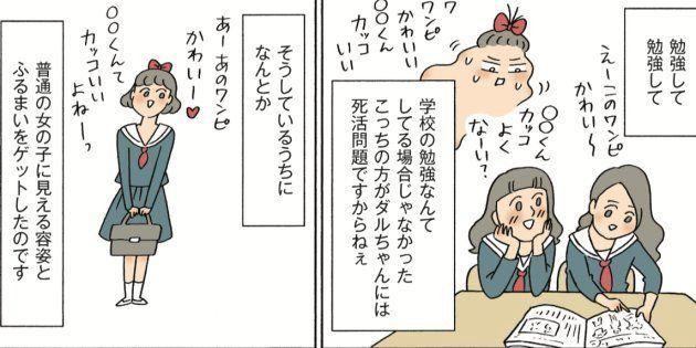 「ダルちゃん」(はるな檸檬)