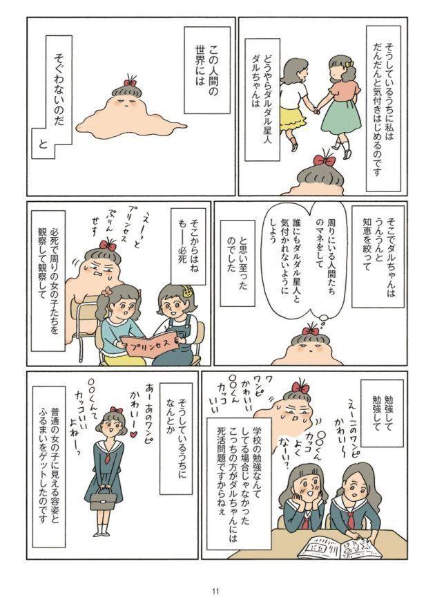 『ダルちゃん』(はるな檸檬)