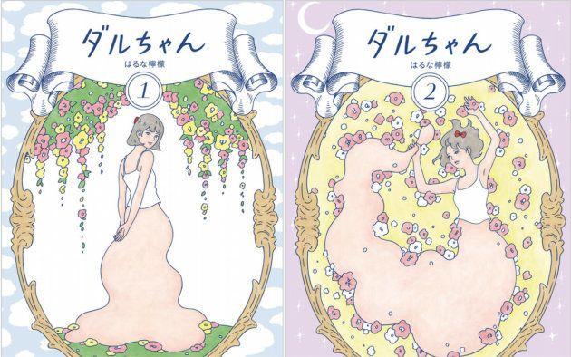 「ダルちゃん」1.2巻(小学館)