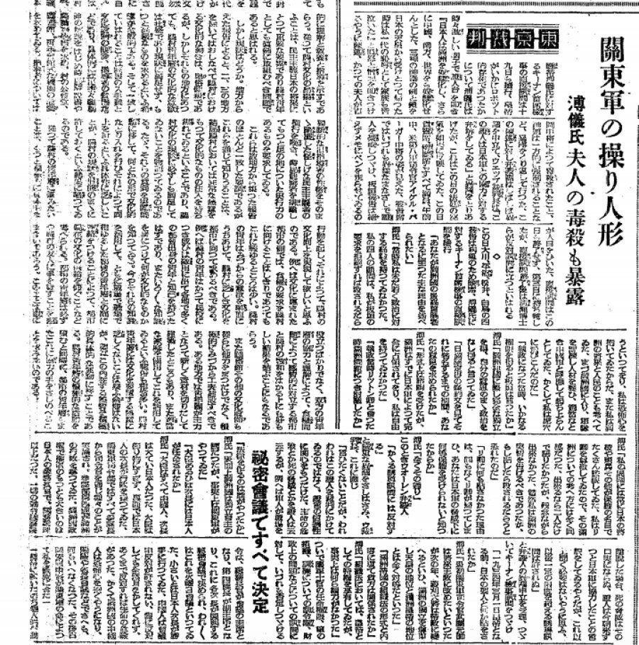 朝日新聞1946年8月20日朝刊