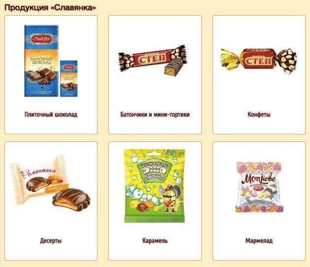 スラビャンカの製品の一例=同社ホームページより