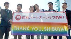 渋谷区、同性パートナー条例、区議会本会議で可決・成立【UPDATE】