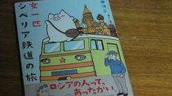 ユーラシア大陸一周半旅行をした織田博子さんに聞く、旅のテーマだった「家庭料理」のこと