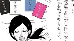 血液型・ショック――『スコットランド人夫の日本不思議発見記』(11)