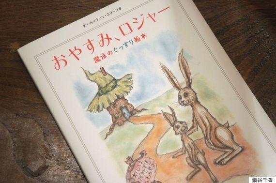 「おやすみ、ロジャー 魔法のぐっすり絵本」で本当に子どもは眠るのか? 世界的ベストセラーを読み聞かせてみた