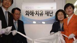 日韓合意で設立された韓国の元慰安婦支援財団「和解・癒やし財団」の理事5人が辞表