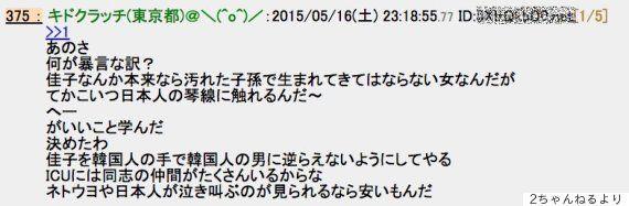 佳子さまを2ちゃんねるで脅した疑い 43歳の男を逮捕