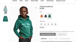 """H&M、「人種差別」との批判受け謝罪 """"猿""""と書かれたパーカーに黒人少年を起用"""