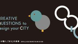 市民による問いかけが都市を動かすーーまちの未来を問いかけるイベント「Future Catalysts PLATZ