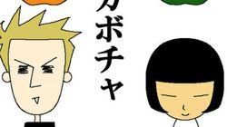 カボチャの色は緑?オレンジ? イエスの服装はふんどし?それとも...日本とドイツを比べてみたら