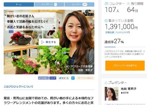 障がい者の花屋さんの挑戦に、安倍昭恵さんも支援呼びかけ!