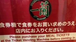 【ニュースで学ぶ英語】東京ラーメン体験記